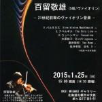 第92回OKUI MIGAKUギャラリーコンサート