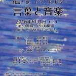 s-101コンサート001